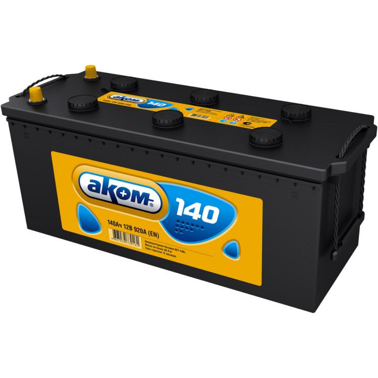 Грузовой аккумулятор АКОМ 140 Ач 920 А